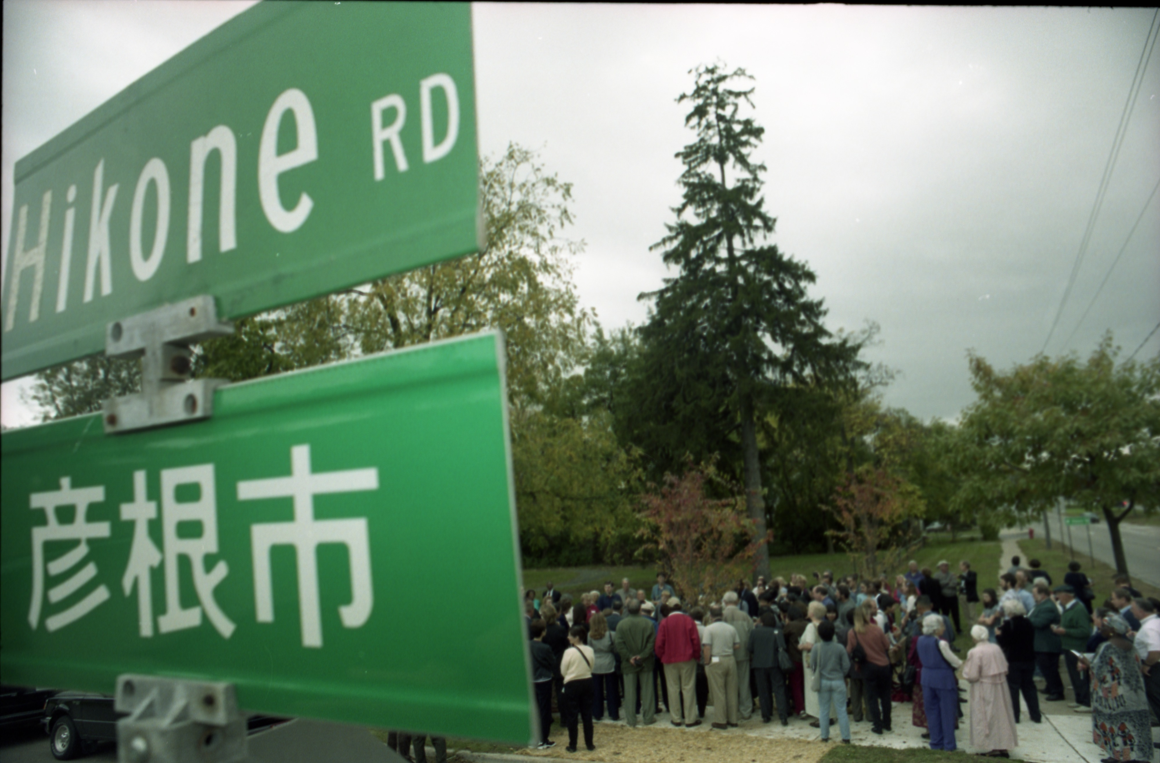 Sign For Hikone Road In Ann Arbor, October 11, 1999 image