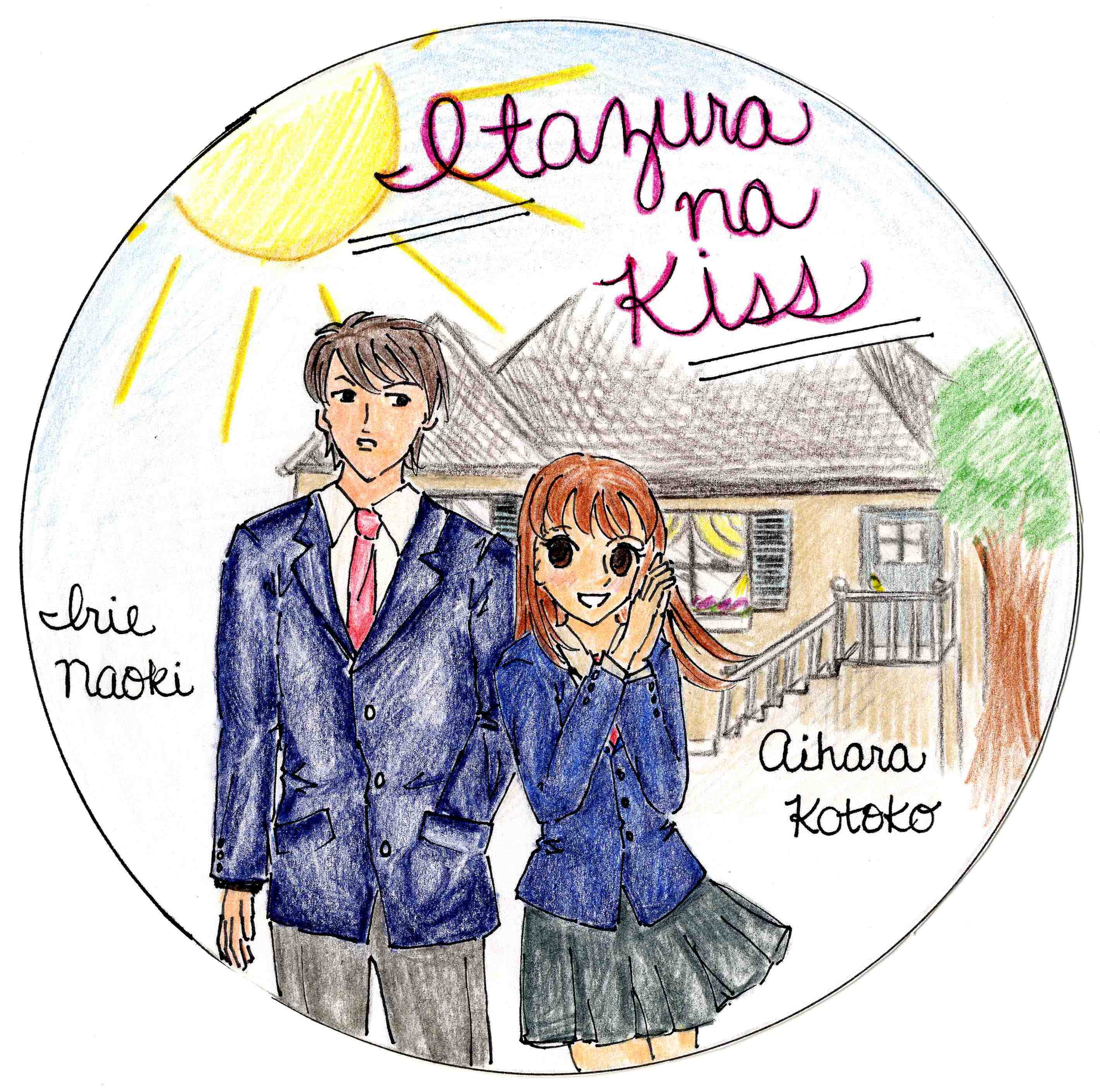 Itazura Na Kiss Ending Song: Itazura Na Kiss, Manga Contest Entry